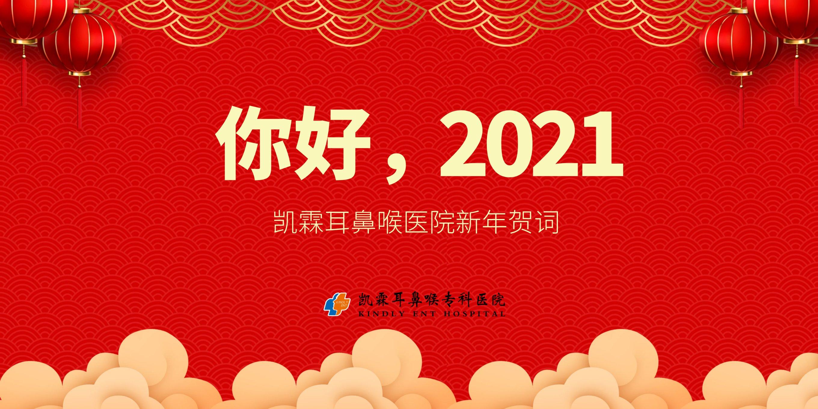 凯霖耳鼻喉医院2021年新年贺词