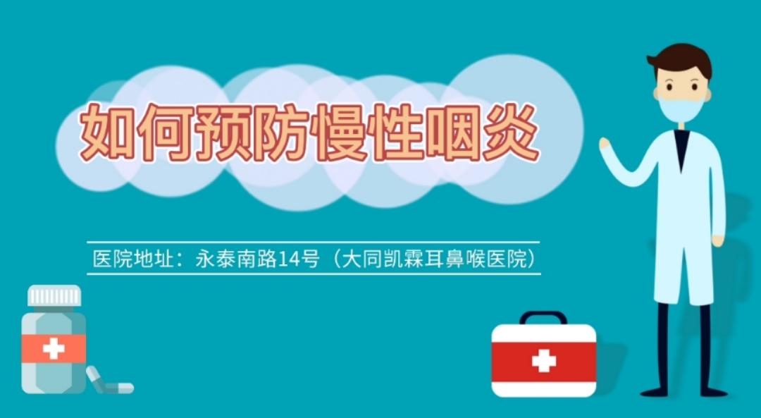 如何预防慢性咽炎
