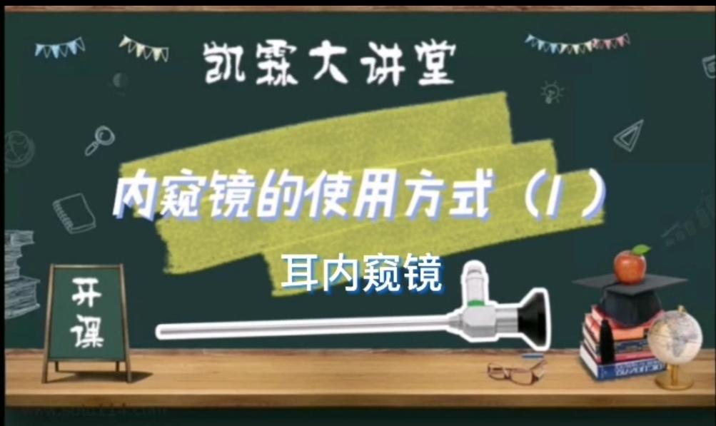 内窥镜的使用方法(1)