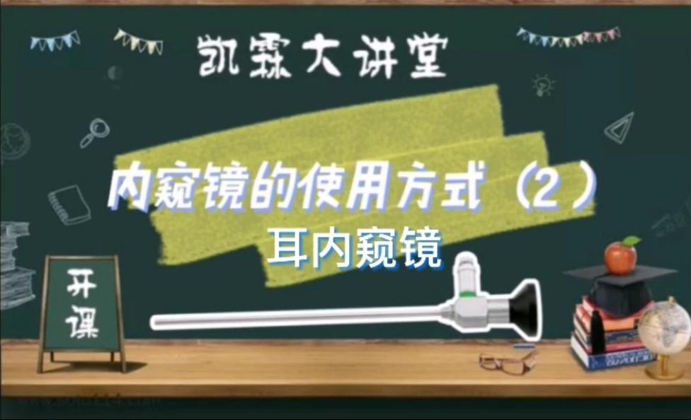 内窥镜的使用方法(2)