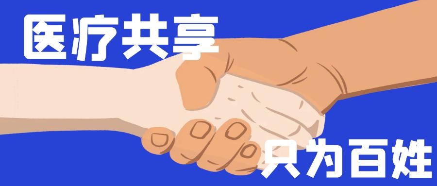 喜讯!共享共赢——我院正式与内蒙古医科大学附属医院签订高端医疗协同体合作建设协议!